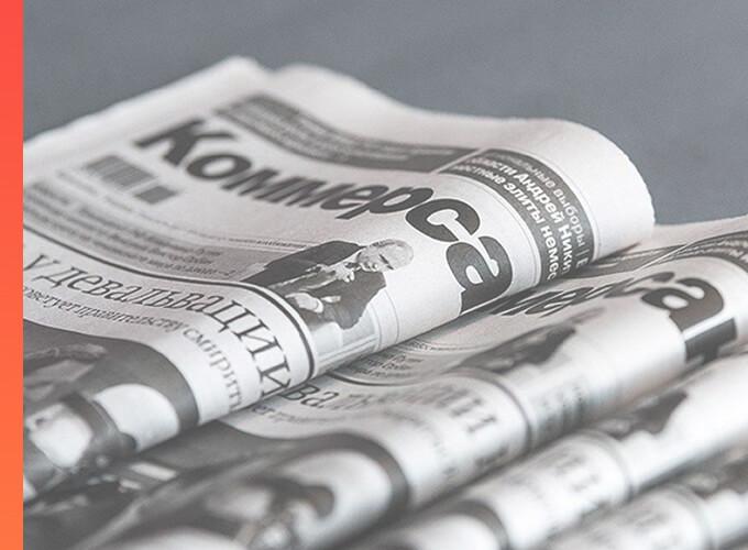 Петиция об отмене публикации о банкротстве в газете «Коммерсант»