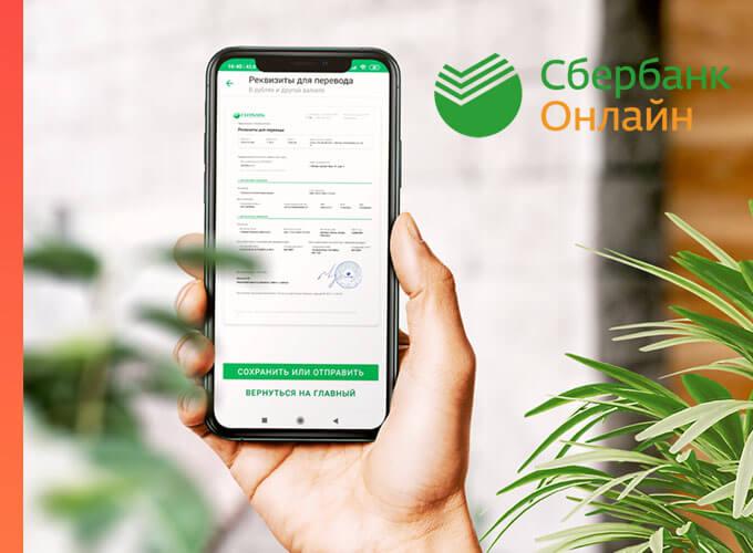 Как получить реквизиты счета в Сбербанке через мобильное приложение