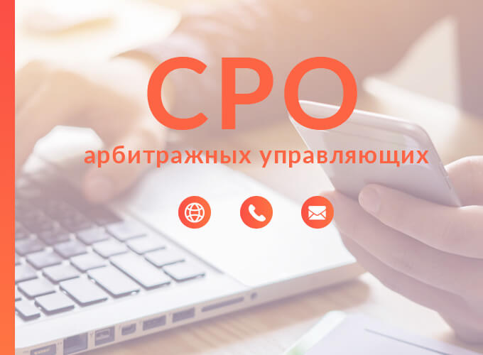Список СРО арбитражных управляющих (конкурсных управляющих) с контактами