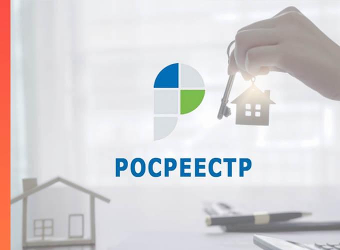 Где зарегистрировать право собственности на недвижимость после покупки на торгах (для Москвы)